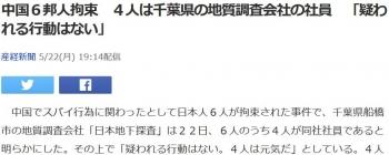 news中国6邦人拘束 4人は千葉県の地質調査会社の社員 「疑われる行動はない」