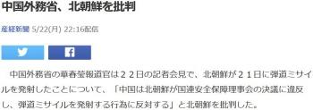 news中国外務省、北朝鮮を批判