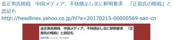ten金正男氏暗殺 中国メディア、不快感示し北に釈明要求 「正恩氏の暗殺」と誤記も
