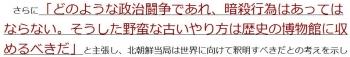 ten金正男氏暗殺 中国メディア、不快感示し北に釈明要求 「正恩氏の暗殺」と誤記も2