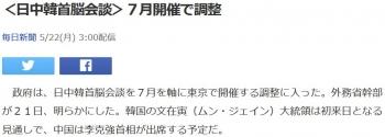 news<日中韓首脳会談>7月開催で調整