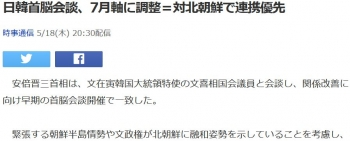 news日韓首脳会談、7月軸に調整=対北朝鮮で連携優先