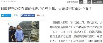 news韓国野党の文在寅前代表が竹島上陸、大統領選に向けPR?