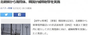 news北朝鮮から飛翔体、韓国が威嚇射撃を実施