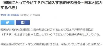 news「韓国にとって今がTPPに加入する絶好の機会…日本と協力するべき」