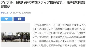 newsアップル 自社行事に韓国メディア招待せず=「接待規制法」影響か