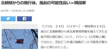 news北朝鮮からの飛行体、風船の可能性高い=韓国軍