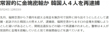 news常習的に金塊密輸か 韓国人4人を再逮捕