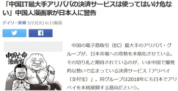 news「中国IT最大手アリババの決済サービスは使ってはいけ危ない」中国人漫画家が日本人に警告