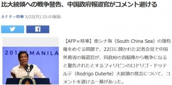 news比大統領への戦争警告、中国政府報道官がコメント避ける