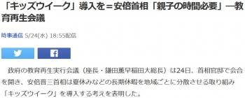 news「キッズウイーク」導入を=安倍首相「親子の時間必要」―教育再生会議