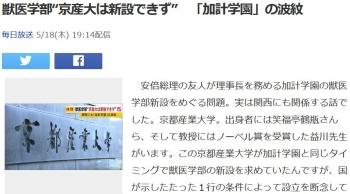 "news獣医学部""京産大は新設できず"" 「加計学園」の波紋"