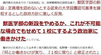 ten獣医師連盟から100万円献金 加計学園問題追及側の民進・玉木雄一郎氏