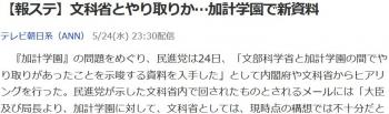 news【報ステ】文科省とやり取りか…加計学園で新資料