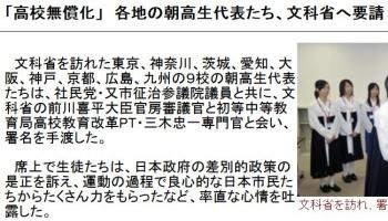 news「高校無償化」 各地の朝高生代表たち、文科省へ要請