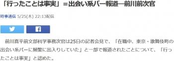 news「行ったことは事実」=出会い系バー報道―前川前次官