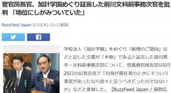 news菅官房長官、加計学園めぐり証言した前川文科前事務次官を批判 「地位にしがみついていた」