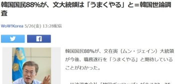 news韓国国民88%が、文大統領は「うまくやる」と=韓国世論調査