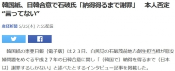 "news韓国紙、日韓合意で石破氏「納得得るまで謝罪」 本人否定""言ってない"""