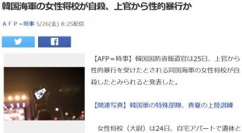 news韓国海軍の女性将校が自殺、上官から性的暴行か