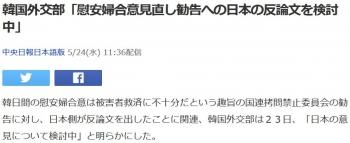 news韓国外交部「慰安婦合意見直し勧告への日本の反論文を検討中」