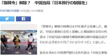 news「限韓令」解除? 中国当局「日本旅行の制限を」