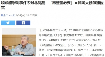 news哨戒艦撃沈事件の対北制裁 「再整備必要」=韓国大統領補佐官