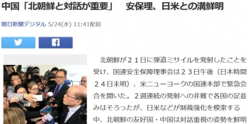 news中国「北朝鮮と対話が重要」 安保理、日米との溝鮮明
