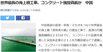 news世界最長の海上橋工事、コンクリート強度偽装か 中国