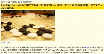 news「囲碁AIはイ・セドルに勝てても私には勝てない」と発言していた中国の最強棋士がアルファ碁に破れる