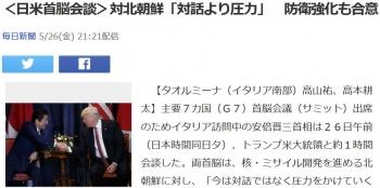 news<日米首脳会談>対北朝鮮「対話より圧力」 防衛強化も合意