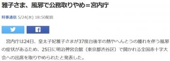 news雅子さま、風邪で公務取りやめ=宮内庁