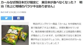 newsカールなぜ西日本だけ限定に 東日本が食べなくなった? 明治「売上に地域のバラツキはありません」