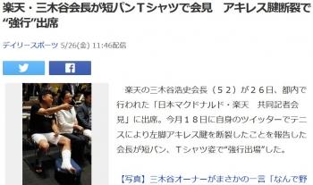 "news楽天・三木谷会長が短パンTシャツで会見 アキレス腱断裂で""強行""出席"