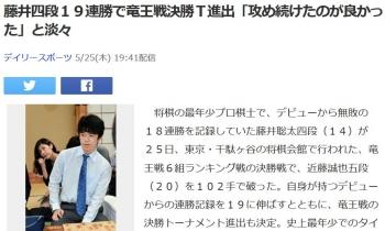 news藤井四段19連勝で竜王戦決勝T進出「攻め続けたのが良かった」と淡々