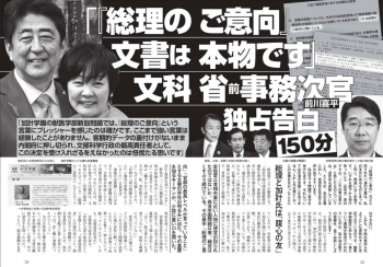 【週刊新潮】前川喜平に激震!!出会い系バーの女が爆弾発言!!!(画像あり)1