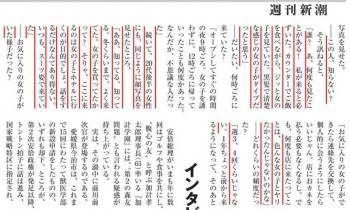 【週刊新潮】前川喜平に激震!!出会い系バーの女が爆弾発言!!!(画像あり)2