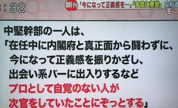 【週刊新潮】前川喜平に激震!!出会い系バーの女が爆弾発言!!!(画像あり)3