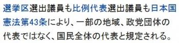 wiki日本の国会議員
