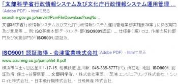 sea文科省 ISO9001