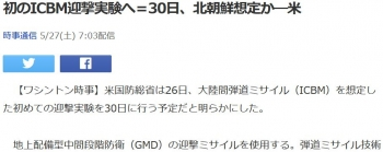 news初のICBM迎撃実験へ=30日、北朝鮮想定か―米