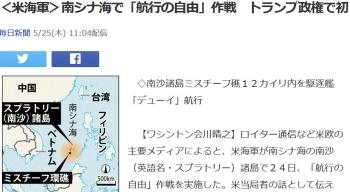 news<米海軍>南シナ海で「航行の自由」作戦 トランプ政権で初