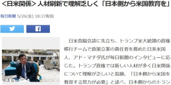 news<日米関係>人材刷新で理解乏しく「日本側から米国教育を」