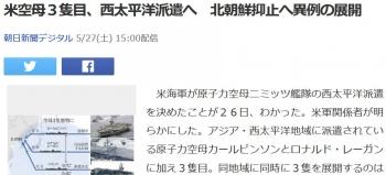 news米空母3隻目、西太平洋派遣へ 北朝鮮抑止へ異例の展開