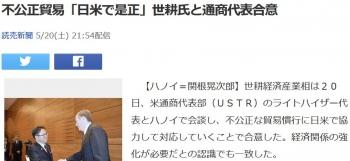 news不公正貿易「日米で是正」世耕氏と通商代表合意