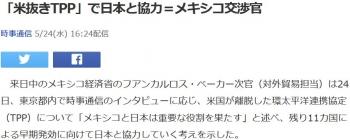 news「米抜きTPP」で日本と協力=メキシコ交渉官