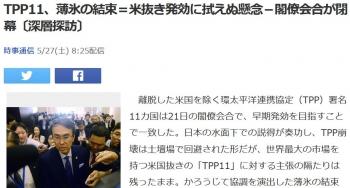 newsTPP11、薄氷の結束=米抜き発効に拭えぬ懸念-閣僚会合が閉幕〔深層探訪〕