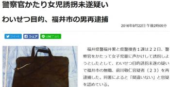 news警察官かたり女児誘拐未遂疑い