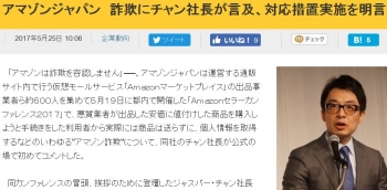 newsアマゾンジャパン 詐欺にチャン社長が言及、対応措置実施を明言