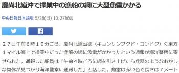 news慶尚北道沖で操業中の漁船の網に大型魚雷かかる